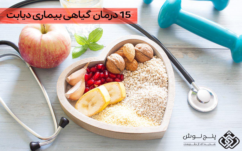 درمان سنتی دیابت